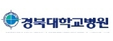 경북대학교병원 by 혐