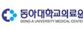 동아대학교의료원 by 혐