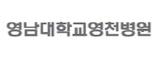 영남대학교영천병원 by 혐