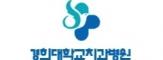 경희대학교치과병원 by 혐
