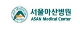 서울아산병원 by 혐